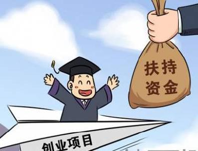 @随州大学生,2020年大学生创业扶持项目开始申报啦!最高20万!
