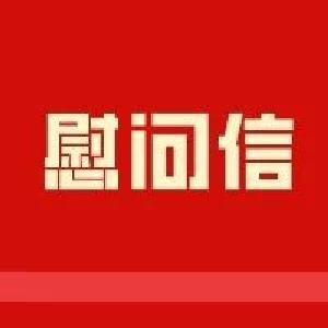 致全省广大医务工作者的慰问信
