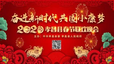 直播   2020孝昌县春节联欢晚会