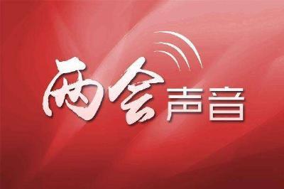 省两会声音:壮大特色产业推动高质量发展