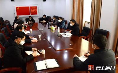 随县新冠肺炎防控指挥部新闻宣传组召开第3次会议