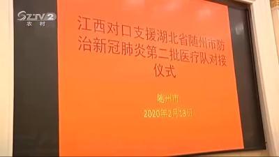 V视| 江西支援随州第二批医疗队分赴抗疫一线