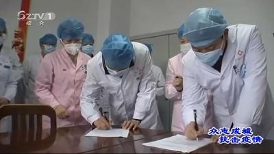 V視| 廣水市一醫院300余名醫護人員集體請戰上救護一線