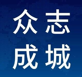 """""""逆行""""千里担使命—一位基层气象党员的抗""""疫""""故事"""