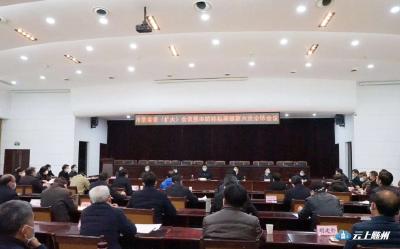 随州召开市委常委会议暨新型肺炎防控指挥部第六次全会