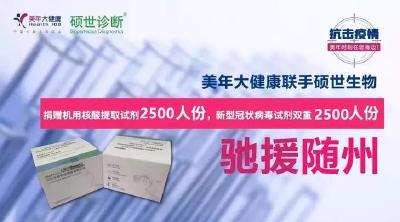 第二批1000份新型试剂急送随州