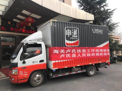 海关总署驻河南卢氏县扶贫工作组和卢氏县政府捐赠的物资运抵随州
