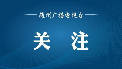 """随州市疫情防控""""十必须"""""""