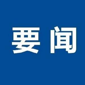 省委常委会会议暨省新型肺炎防控指挥部会议强调 把落实工作抓实抓细抓到位