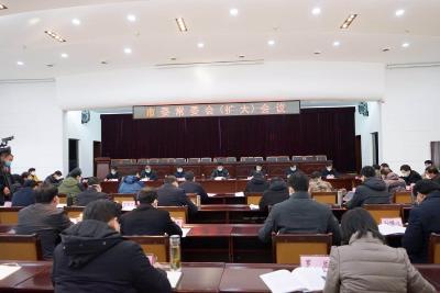 陈瑞峰主持市委常委会(扩大)会议强调:全力以赴把疫情防控工作抓实抓细抓落地