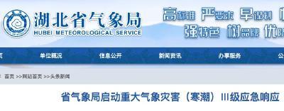 湖北省气象局启动重大气象灾害(寒潮)Ⅲ级应急响应