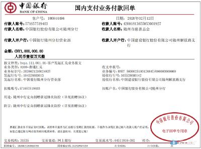 中国银行随州分行捐赠100万元支援随州市抗击新冠肺炎