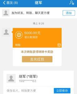 曾都区农业农村局75岁退休党员谢兆敏捐款5000元