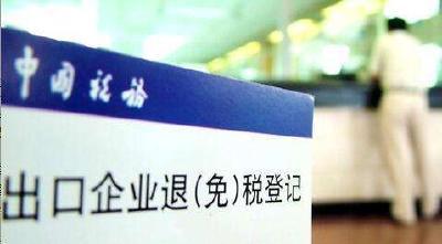 """出口退税加速资金""""活水""""助企 一季度我市出口退税1.41亿元"""