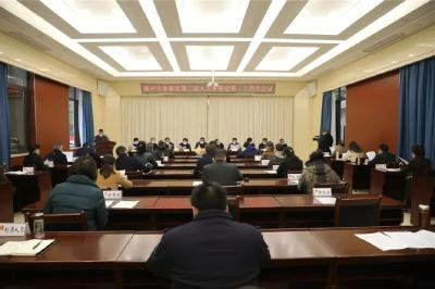 曾都区第三届人大常委会第二十四次会议召开