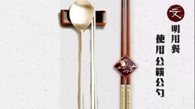 """@随州人  这份推行""""文明餐桌 公筷公勺""""行动倡议书请查收"""