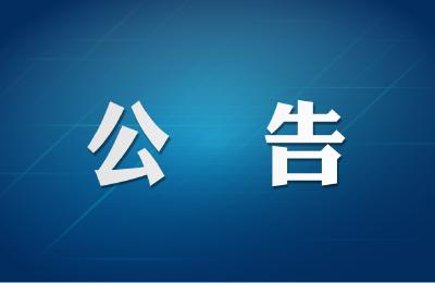 中共随州市委开展2020年度作风巡查公告