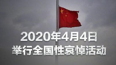 国务院公告:4月4日举行全国性哀悼活动 下半旗志哀