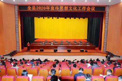 随县召开宣传思想文化工作会议