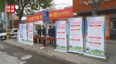 随县启动知识产权宣传周活动