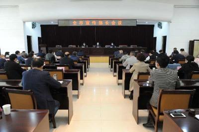 陈瑞峰在全市宣传部长会上强调:守正创新 凝心聚力 推动宣传思想工作不断开创新局面
