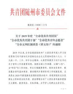 """随州电信分公司团委荣获随州市2019年度""""五四红旗团委""""称号"""