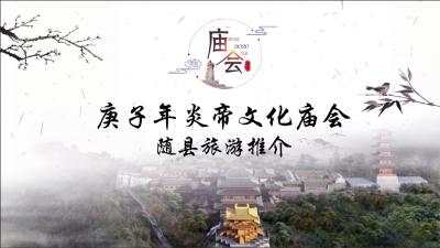围观∣庚子年炎帝文化庙会——随县旅游景区推介