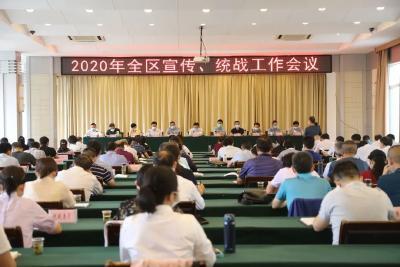 2020年曾都区宣传、统战工作会议召开