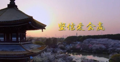 MV《坚信爱会赢》