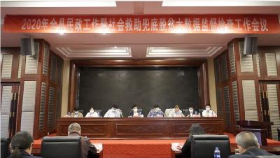 2020年随县民政工作暨社会救助兜底脱贫大数据监督检查工作会议召开