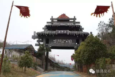 随县新增两处湖北省作协创作基地