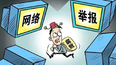 """随县畅通网络举报平台 构建""""四位一体""""监督体系"""