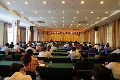 曾都区委中心组集中(扩大)学习辅导报告会举行