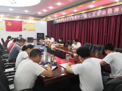 曾都各地各部门传达学习省委十一届七次全会精神