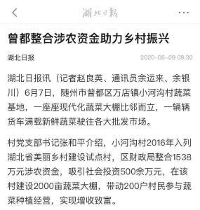 湖北日报丨曾都整合涉农资金助力乡村振兴