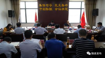 随县召开二季度行业扶贫工作调度会