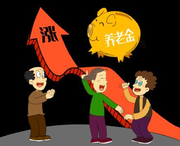 【好消息!】随州企业退休人员基本养老金调整到位啦!!!