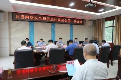 张健主持召开区委网络安全和信息化委员会第一次会议