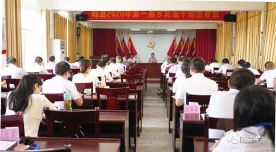 淬炼党性守初心,随县2020年第一期乡局级干部进修班开班!