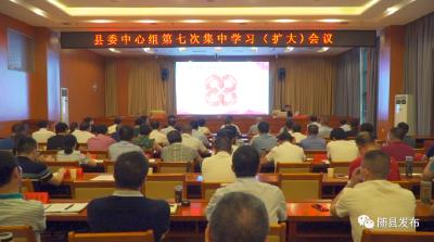 随县县委中心组第七次集中学习(扩大)会议召开