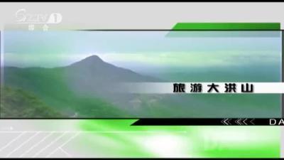 2020年7月31日 旅游大洪山