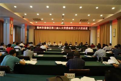 曾都区第三届人大常委会第二十六次会议召开