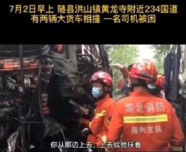 雨天突发车祸 随州消防员紧急营救被困司机
