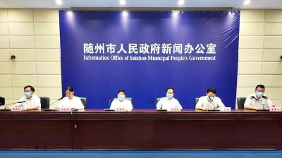 随州召开优化营商环境第三场新闻发布会
