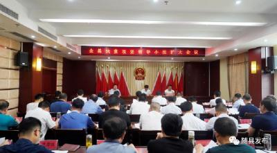 随县召开脱贫攻坚领导小组扩大会议