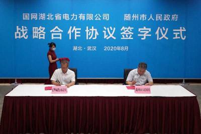 国网湖北省电力有限公司与随州市人民政府签署战略合作协议