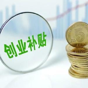随州创业补贴开始申领 最高可补贴1.8万元