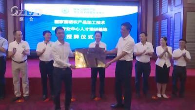 V视│武汉轻工大学国硒中心与随县签订战略合作协议