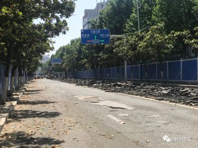 随州汉东路改造项目加速推进 预计9月底完工