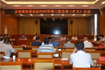 奋力开创随县政法工作新局面——随县县委政法委召开二次全体(扩大)会议